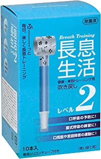 長息生活 健康・美容トレーニング用吹き戻し レベル2セット 10本入