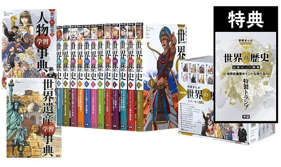 広告する専制アイドル学研まんが NEW世界の歴史 特典付き 全14巻