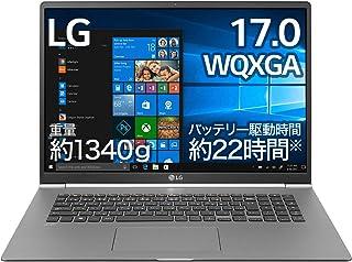 LG ノートパソコン gram/バッテリー22時間/Core i5/17インチ/Windows10/メモリ 8GB/SSD 256GB/Thunderbolt3/Dシルバー/17Z990-VA56J