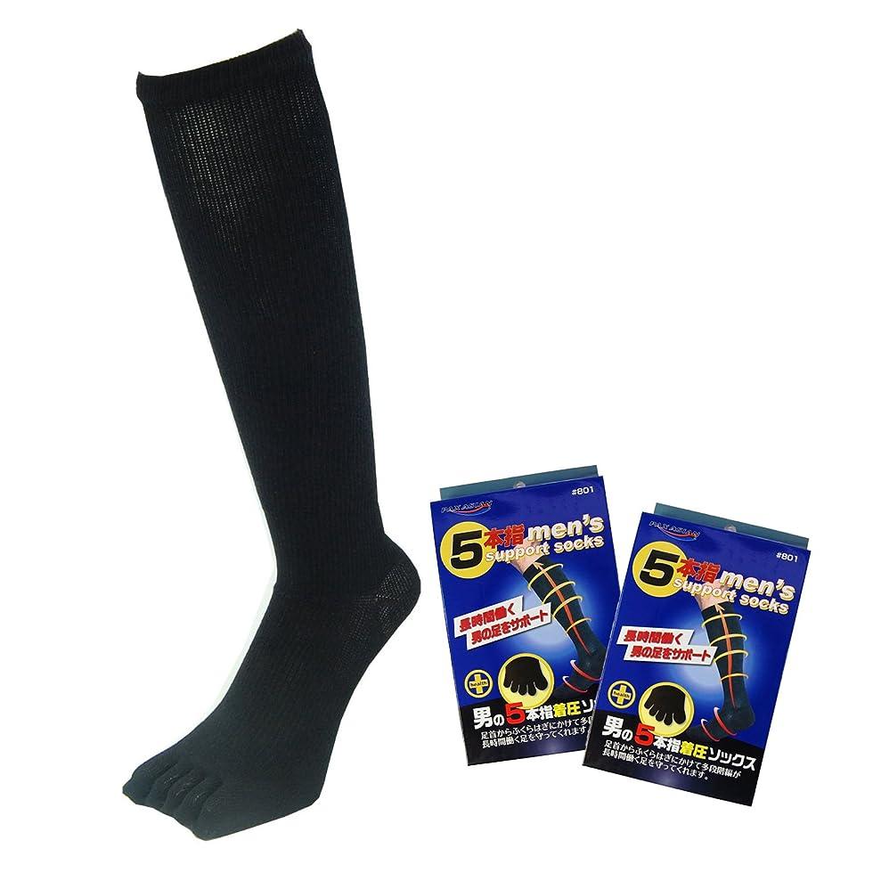 受信機確保する娘PAX-ASIAN 紳士 メンズ 着圧靴下 ムクミ解消 抗菌防臭 サポート 五本指ハイソックス 黒色 ( ブラック ) #801 2足組