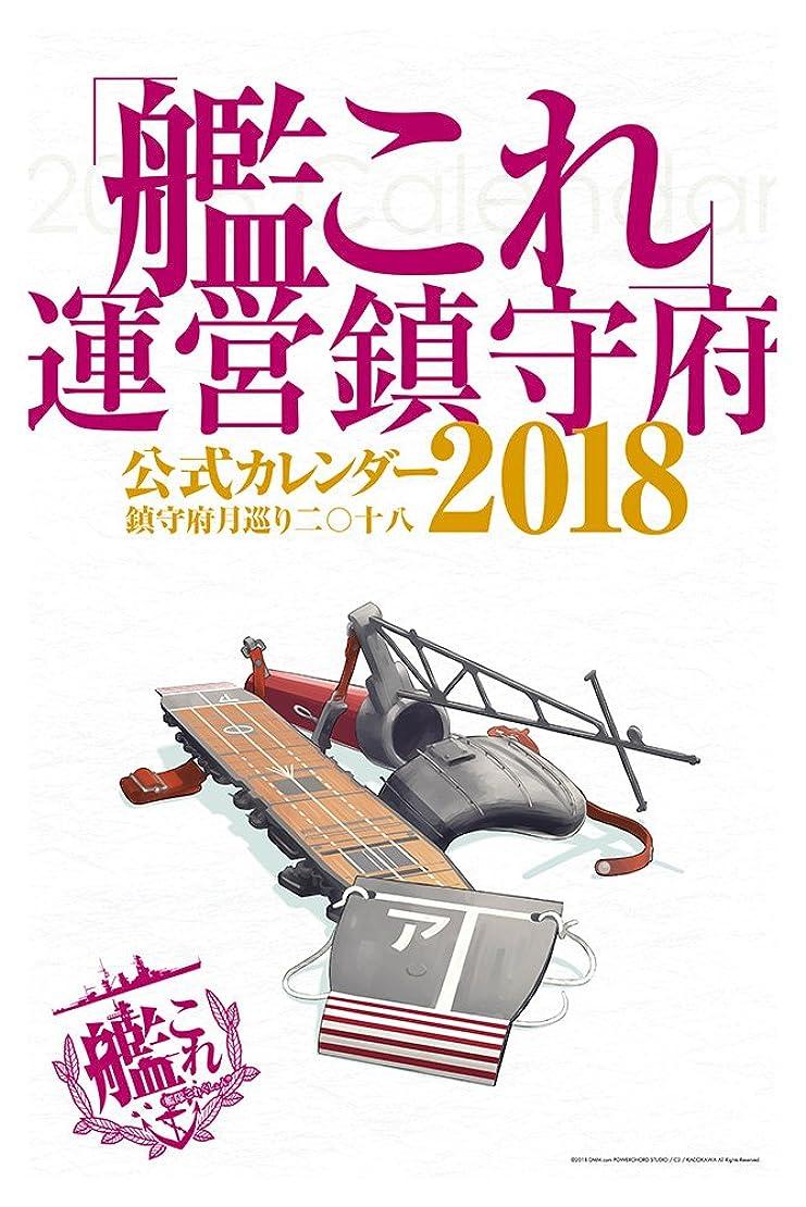 追い越す限られたマウントバンク「艦これ」運営鎮守府 公式カレンダー2018