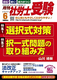 【CD-ROM付】月刊社労士受験2020年6月号
