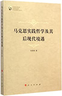 Marx¡¯s Practical Philosophy and Postmodern Condition