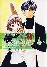 表紙: 愛蔵版 花ざかりの君たちへ 9 (花とゆめコミックス)   中条比紗也