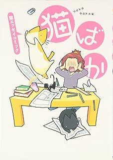 猫ばか (ウィングス・コミックス)