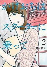 表紙: かけおちはスクーターに乗って(2) (ビッグコミックス) | 野村宗弘