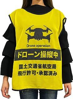 【amazon限定】Habusu 無人航空機 (ドローン) 操縦用ビブス 黄色 XL DRONE操縦時に安心・安全 NEWバージョン