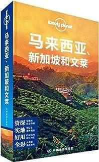 Lonely Planet孤独星球:马来西亚·新加坡和文莱(2014年版)