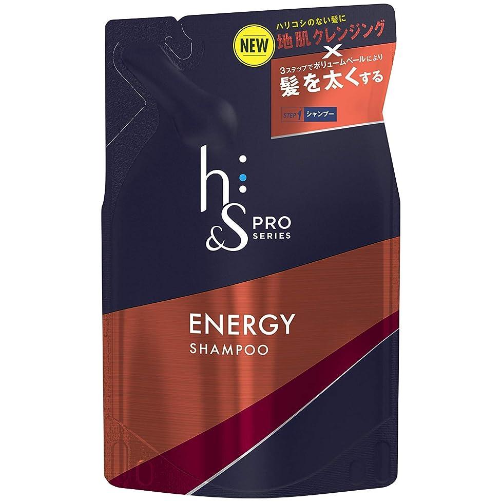 シャワー返済【3個セット】h&s PRO (エイチアンドエス プロ) メンズ シャンプー エナジー 詰め替え (ボリューム重視) 300mL