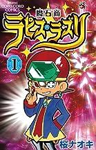 表紙: 魔石商ラピス・ラズリ(1) (てんとう虫コミックス) | 桜ナオキ