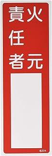 コクゴ 氏名標識(樹脂タイプ) 名504