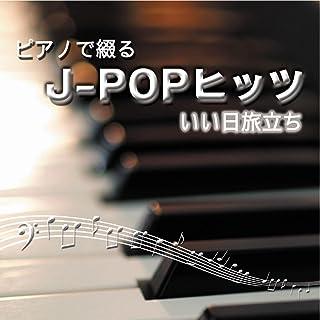 メリー・ジェーン (ピアノ) [オリジナル歌手 : つのだ☆ひろ]