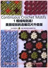 Continuous Crochet Motifs - Book 2 - Japanese Crochet Pattern Book (Simplified Chinese Edition)