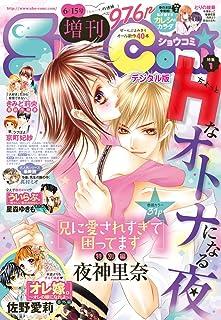 Sho-Comi 増刊 2016年6月15日号(2016年6月15日発売) [雑誌] Sho-ComiX (Sho-comi)