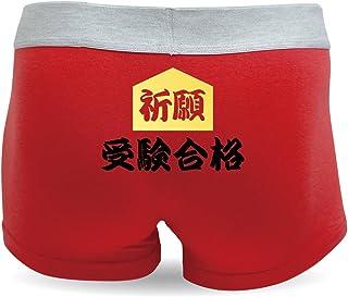 シャレもん 祈願 ボクサーパンツ 【赤】【コットン】18種の祈願を選べます【必勝・勝負・プレゼント・応援パンツ】