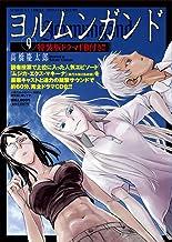 ヨルムンガンド / 9 特装版ドラマCD付き!! (サンデーGXコミックス)