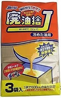 栄和産業 廃油捨J 冷めた油用 茶 14×7.5×7.5cm 1袋で600ml吸収 3本入
