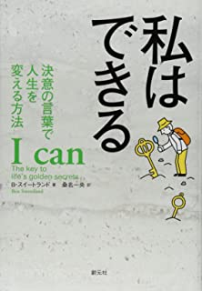 私はできる: 決意の言葉で人生を変える方法