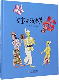 Xiao Bao's Water-Sprinkling Festival (Hardcover) (Chinese Edition)