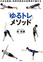 表紙: 大きな筋肉・体幹の筋肉を効果的に鍛える 「ゆるトレ」メソッド | 森 俊憲