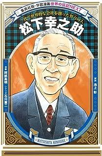 学習漫画 世界の伝記 NEXT  松下幸之助   一代で世界的な会社を創った努力の人