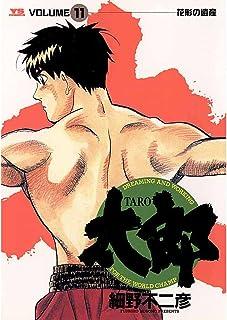 太郎(TARO)(11) (ヤングサンデーコミックス)