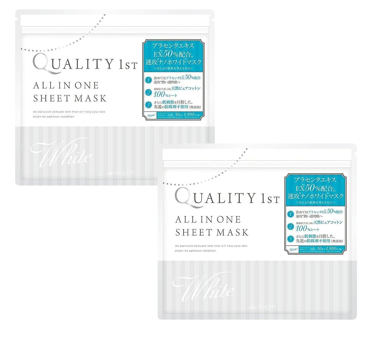 アライメント矩形図書館オールインワン シートマスク ホワイト 30枚 2個セット