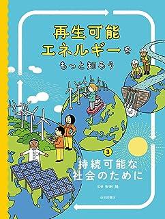 再生可能エネルギーをもっと知ろう (3) 持続可能な社会のために