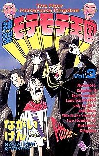 神聖モテモテ王国(3) (少年サンデーコミックス)