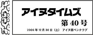 アイヌタイムズ40号(日本語版39号付)