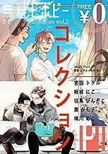 【無料】ビボピーコレクション vol.2 (ビボピーコミックス)