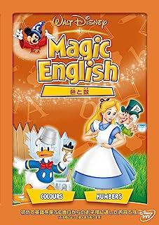 Magic English 色と数 [DVD]