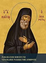 Paraklesis Service to Venerable Paisios the Athonite