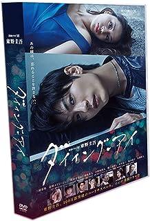 日本ドラマ「ダイイング・アイ」DVD、三浦春馬DVD 、東野圭吾DVD、「Dying Eye」dvd、全6話を収録した6枚組DVD-BOXボックス、三浦春馬 映画