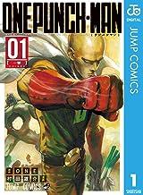 ワンパンマン 1 (ジャンプコミックスDIGITAL)