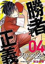 表紙: スリースター(4) (サイコミ×裏少年サンデーコミックス) | 加治佐修