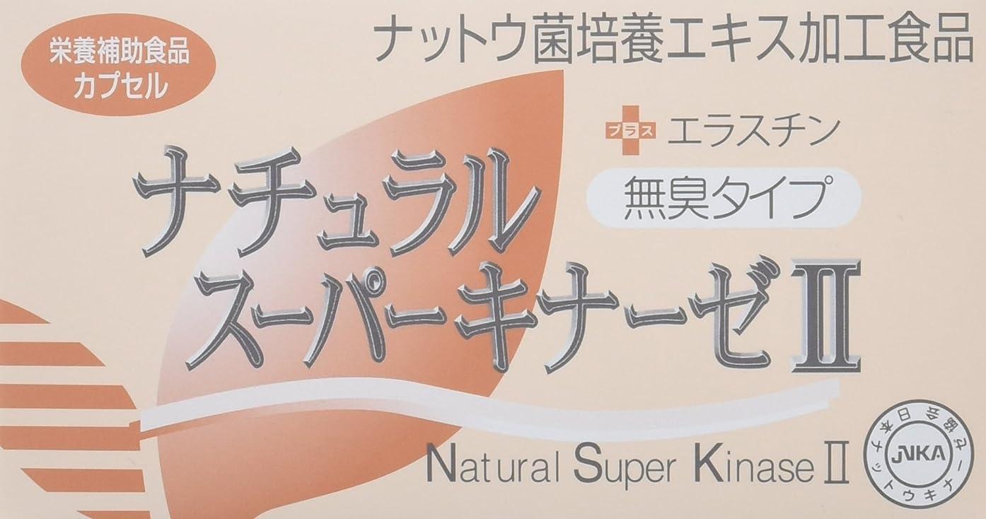 ほぼ視力物質ナチュラルスーパーキナーゼ II 90粒 6個セット