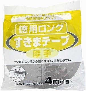 ニトムズ すきまテープ徳用ロング 厚手 20mm×30mm×4m E1300