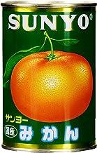 サンヨー みかん 国産 4号 435g×12缶 1ケース 缶詰