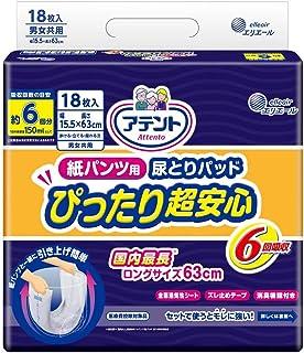 アテント 紙パンツ用 尿とりパッド 6回吸収 18枚 15.5×52cm ぴったり超安心 パンツ式用