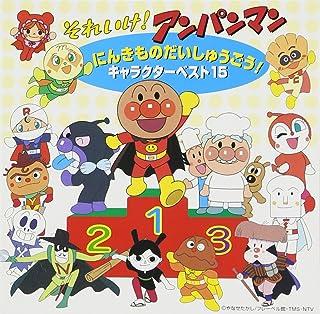 それいけ!アンパンマン にんきものだいしゅうごう!キャラクターベスト15