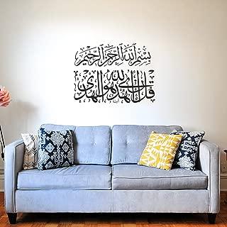 AminaRocks Designs Islamic Wall Art Decal - Al-Baqarah Verse 120