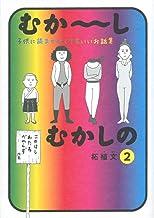むか~しむかしの 子供に読ませなくてもいいお話集(2) (ワイドKC)