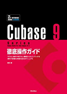 Cubase 9 Series 徹底操作ガイド やりたい操作や知りたい機能からたどっていける 便利で詳細な究極の究極の逆引きマニュアル THE BEST REFERENCE BOOKS EXTREME