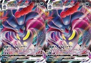 カラマネロVMAX(ポケモンカードゲーム ソード&シールドシリーズ「反逆クラッシュ」)2枚セット