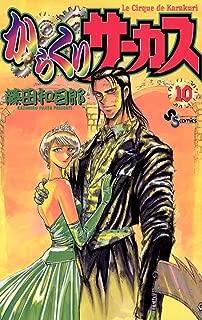 からくりサーカス(10) (少年サンデーコミックス)