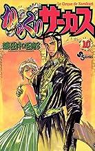 表紙: からくりサーカス(10) (少年サンデーコミックス)   藤田和日郎