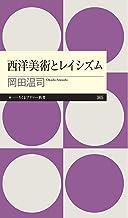表紙: 西洋美術とレイシズム (ちくまプリマー新書)   岡田温司