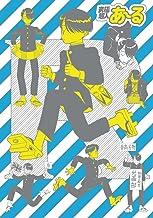 究極超人あ~る完全版BOX (2) (BIG SPIRITS COMICS SPECIAL)