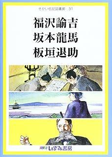 せかい伝記図書館 31 福沢諭吉 坂本龍馬 板垣退助